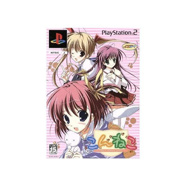 こんねこ キープ ア メモリー グリーン 初回限定版(メモ帳同梱) [PS2]の画像