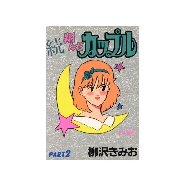 続・翔んだカップル(2) KCスペシャル/柳沢きみお(著者)