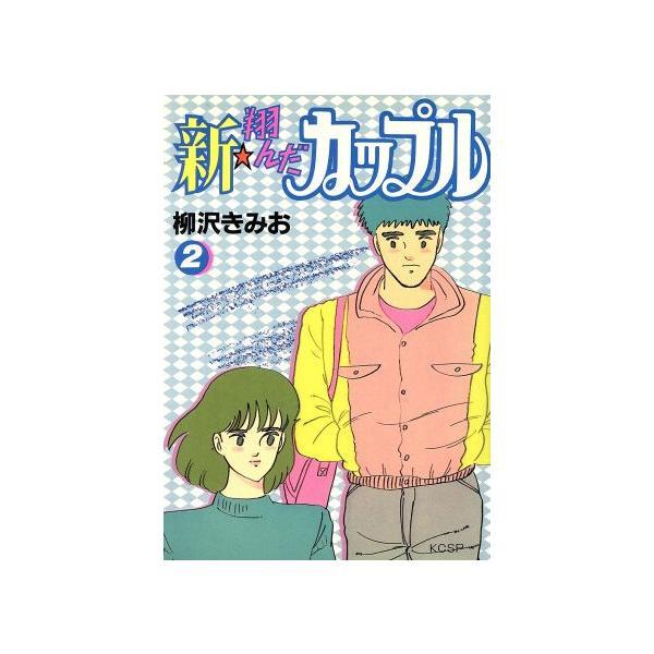 新・翔んだカップル(スペシャル版)(2) KCスペシャル/柳沢きみお(著者)