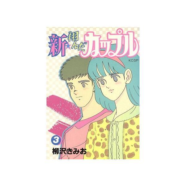 新・翔んだカップル(スペシャル版)(3) KCスペシャル/柳沢きみお(著者)
