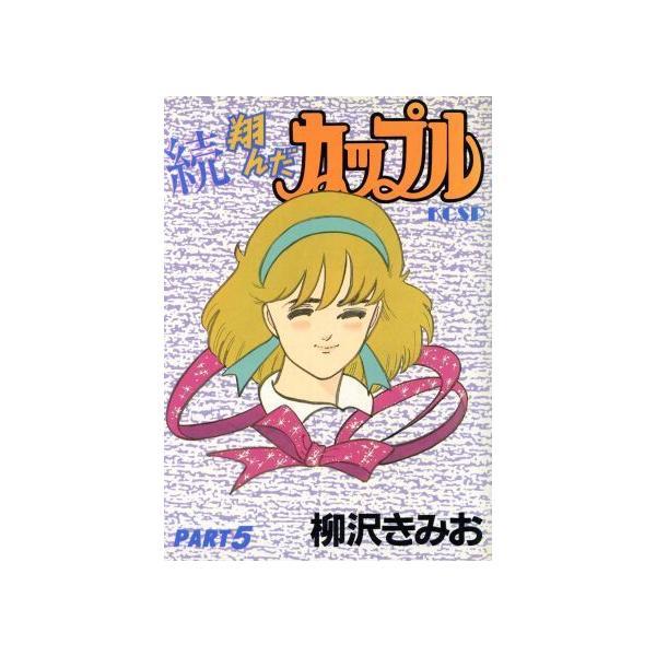 続・翔んだカップル(5) KCスペシャル/柳沢きみお(著者)