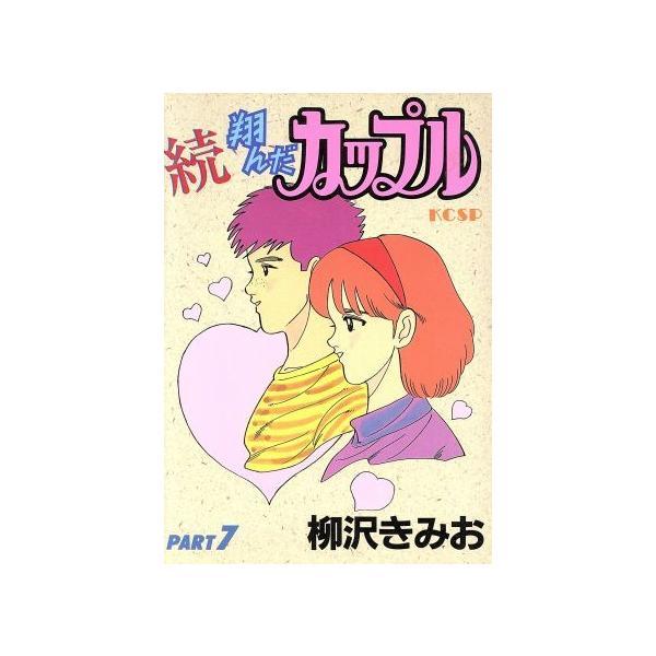 続・翔んだカップル(7) KCスペシャル/柳沢きみお(著者)