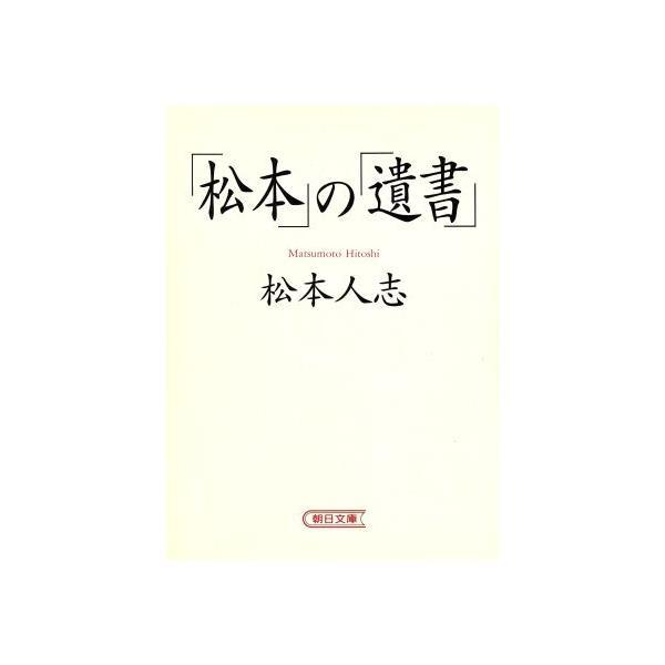 「松本」の「遺書」 朝日文庫/松本人志(著者)