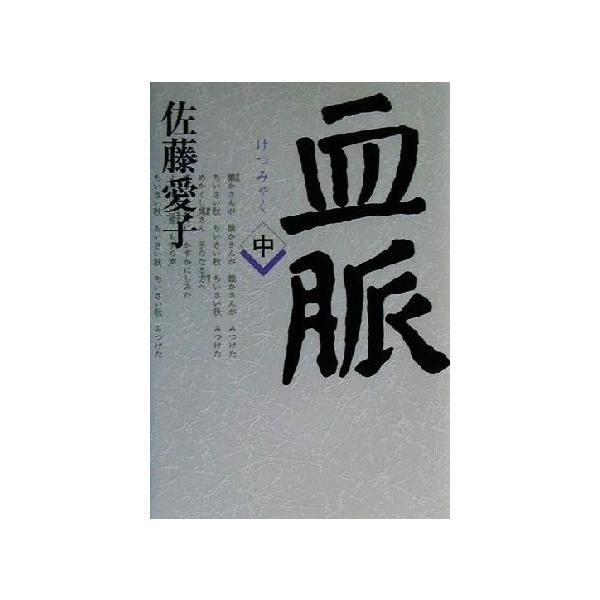 血脈(中)/佐藤愛子(著者)