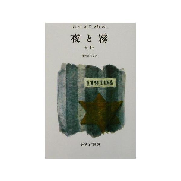 夜と霧 新版/ヴィクトール・E.フランクル(著者),池田香代子(著者)