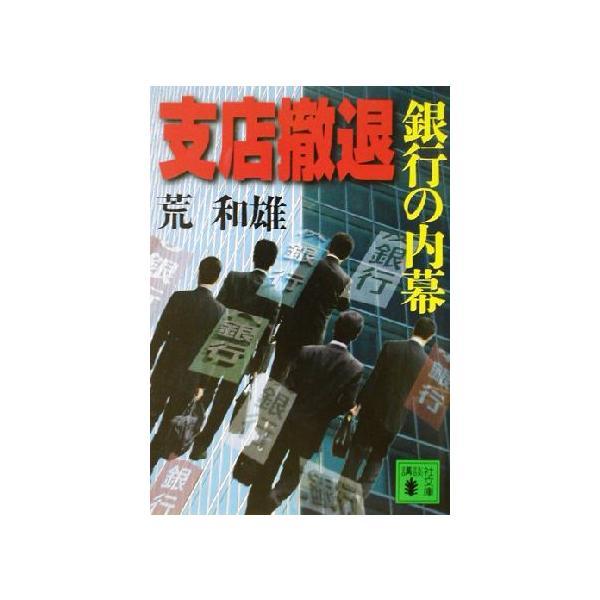 支店撤退 銀行の内幕 講談社文庫/荒和雄(著者)