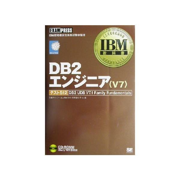 DB2エンジニアV7 IBM教科書/菅原香代子(著者),岡口純子(著者),沖林正紀(著者),柿崎修(著者),鈴木美佳(著者),林克子(著者)