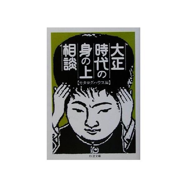 大正時代の身の上相談 ちくま文庫/カタログハウス(編者)