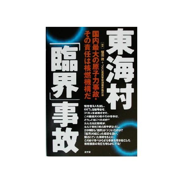 東海村「臨界」事故 国内最大の原子力事故・その責任は核燃機構だ/槌田敦(著者)