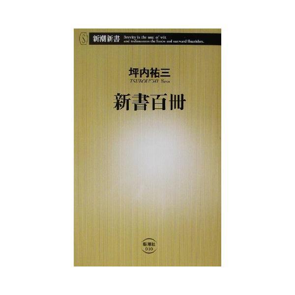 新書百冊 新潮新書/坪内祐三(著者)