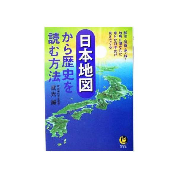 日本地図から歴史を読む方法都市・街道・港・城…地勢に隠された意外な日本史が見えてくるKAWADE夢文庫/武光誠(著者)