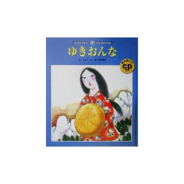 ゆきおんな みんなでよもう!日本・世界の昔話11/立原えりか(著者),滝原章助