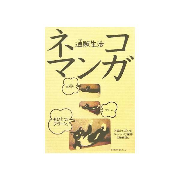 通販生活ネコマンガ/カタログハウス編集部(編者)