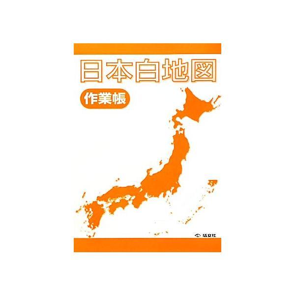 日本白地図作業帳/日本地理