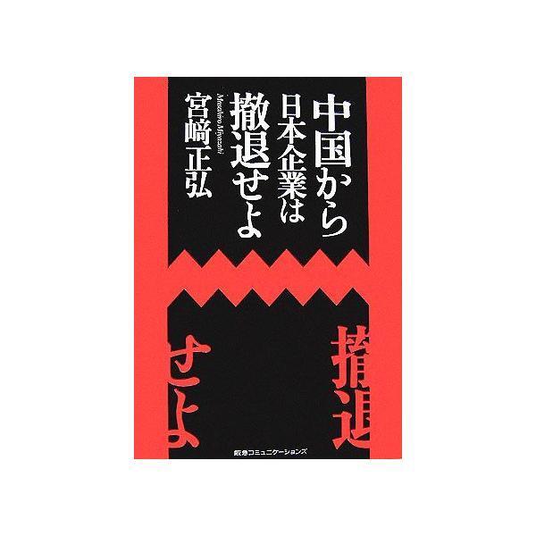 中国から日本企業は撤退せよ/宮崎正弘【著】