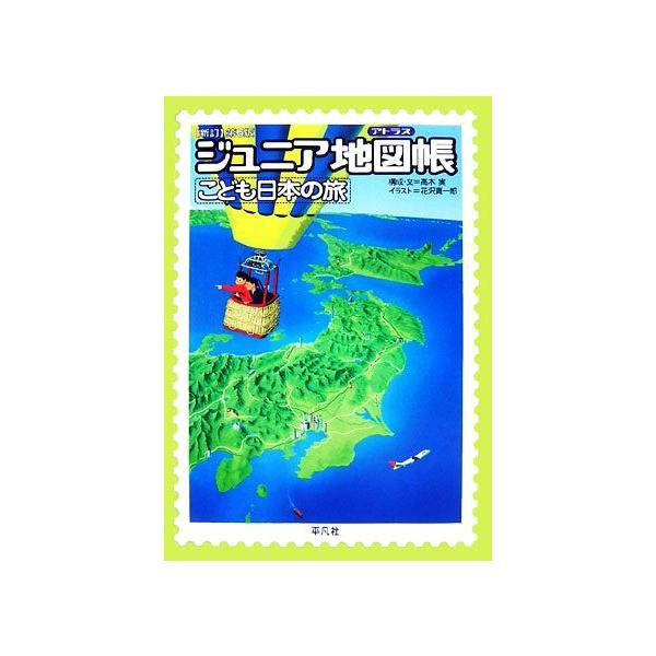 ジュニア地図帳こども日本の旅/高木実 構成・文  花沢真一郎 イラスト