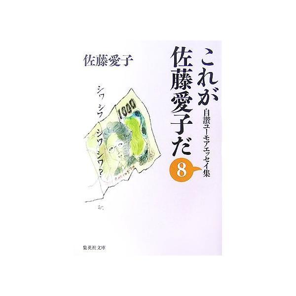 これが佐藤愛子だ(8)自讃ユーモアエッセイ集集英社文庫/佐藤愛子 著
