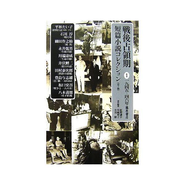戦後占領期短篇小説コレクション(1) 1945‐46年/紅野謙介,川崎賢子,寺田博【責任編集】
