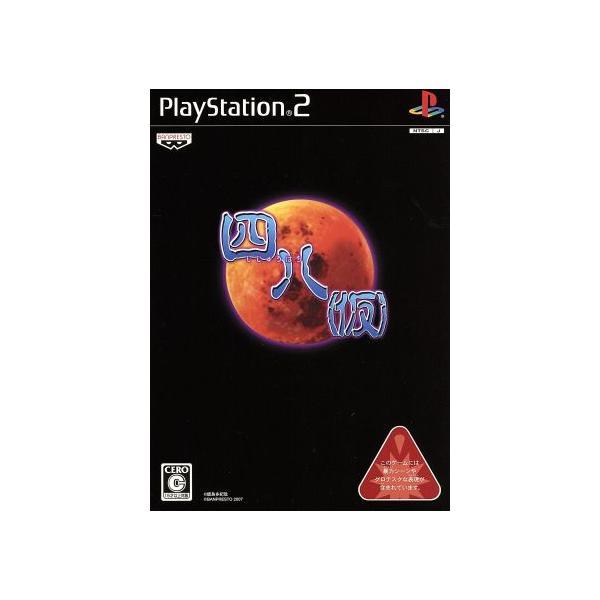 四八(シジュウハチ) [PS2]の画像