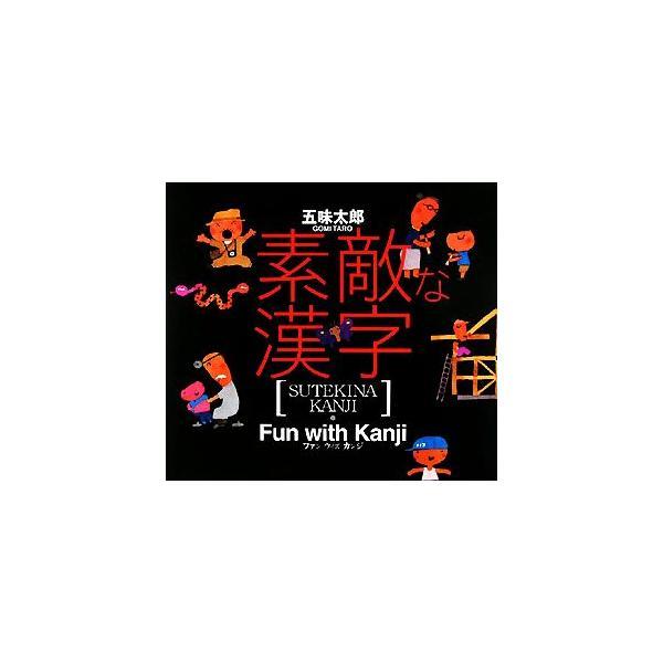 素敵な漢字/五味太郎 著