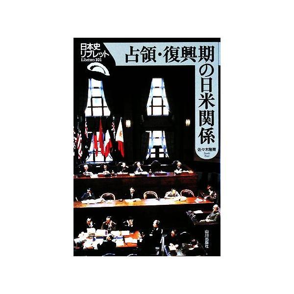 占領・復興期の日米関係 日本史リブレット101/佐々木隆爾【著】