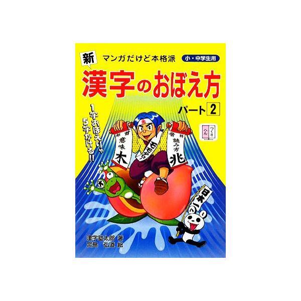 新漢字のおぼえ方(パート2)/漢字塾太郎 著  宮島弘道 絵