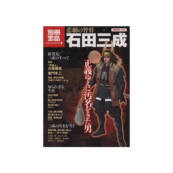 悲劇の智将 石田三成 別冊宝島1632カルチャー&スポーツ/歴史・地理(その他)