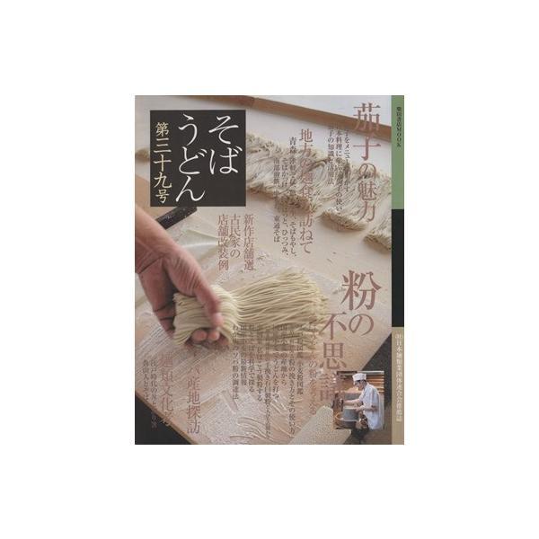 そば・うどん No.39/柴田書店(著者)