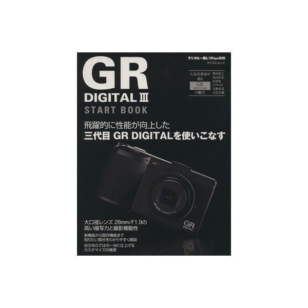 GR DIGITAL3 START BOOK/毎日コミュニケーションズ