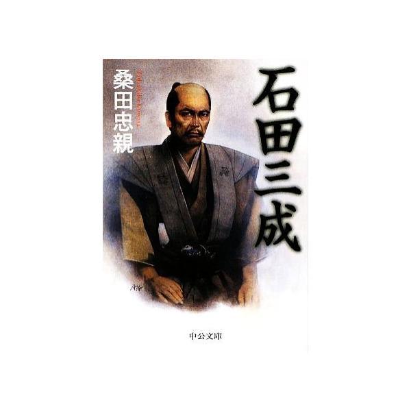 石田三成 中公文庫/桑田忠親【著】