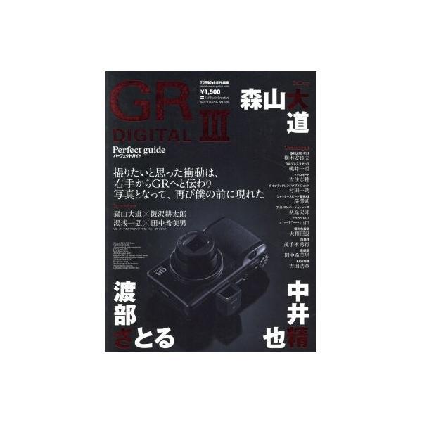 RICOH GR DIGITAL 3 パーフェクトガイド/ソフトバンククリエイティブ