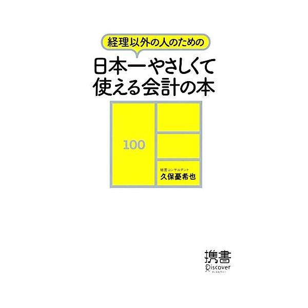 日本一やさしくて使える会計の本経理以外の人のためのディスカヴァー携書052/久保憂希也 著