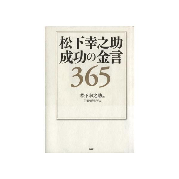 松下幸之助成功の金言365/松下幸之助(著者),PHP研究所(著者)