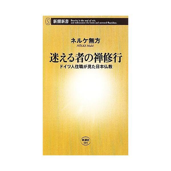 迷える者の禅修行 ドイツ人住職が見た日本仏教 新潮新書/ネルケ無方【著】