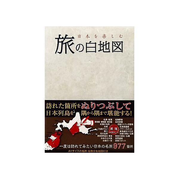 旅の白地図日本を楽しむ/地理情報開発(著者)