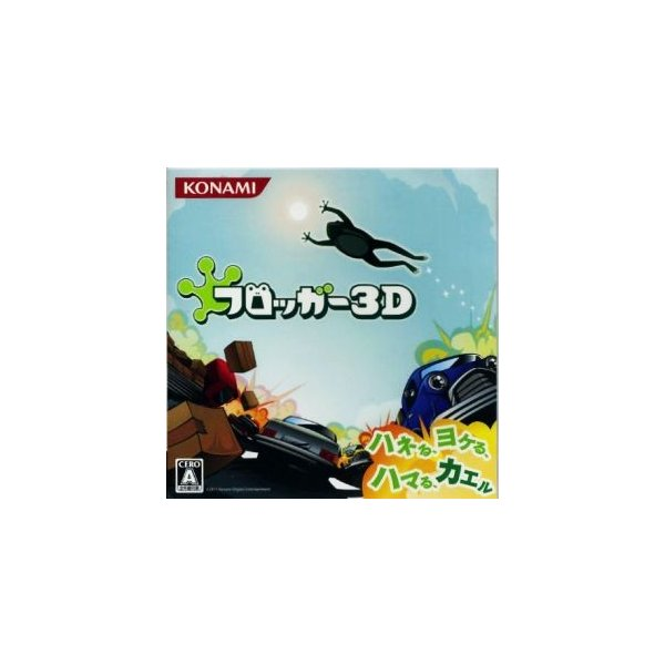 フロッガー3D [3DS]の画像
