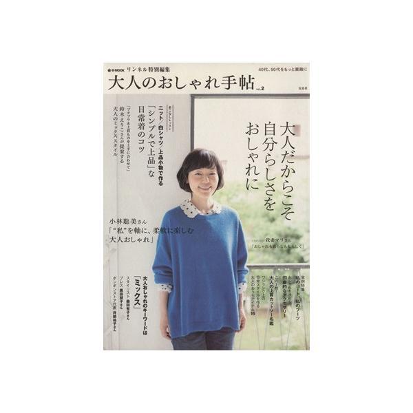 リンネル特別編集大人のおしゃれ手帖(Vol.2)e‐MOOK/宝島社