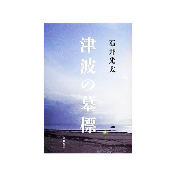 津波の墓標/石井光太【著】