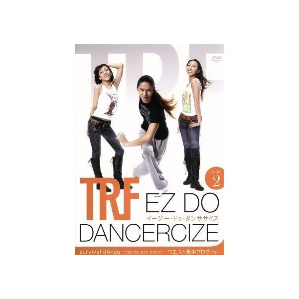 TRF EZ DO DANCERCIZE DISC2 survival dAnce 〜no no cry more〜 ウエスト集中プログラム/TRF