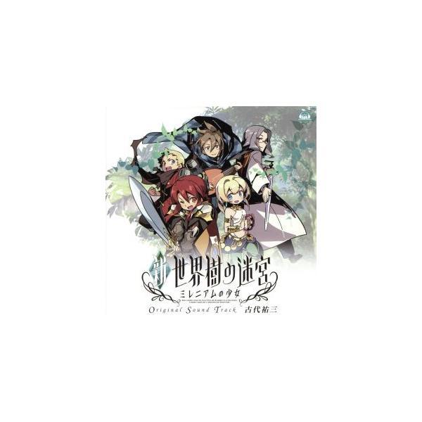 ニンテンドー3DSソフト 新・世界樹の迷宮 ミレニアムの少女 オリジナル・サウンドトラック/古代祐三
