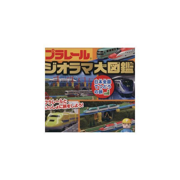 プラレールジオラマ大図鑑 日本全国てつどうの旅/タカラトミー(その他)