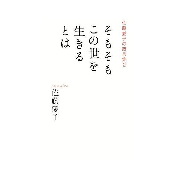 そもそもこの世を生きるとは(2)佐藤愛子の箴言集/佐藤愛子 著