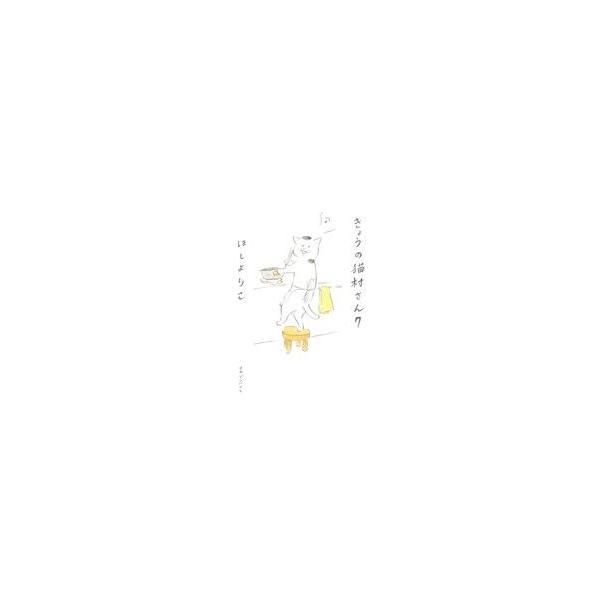 きょうの猫村さん(7)/ほしよりこ(著者)