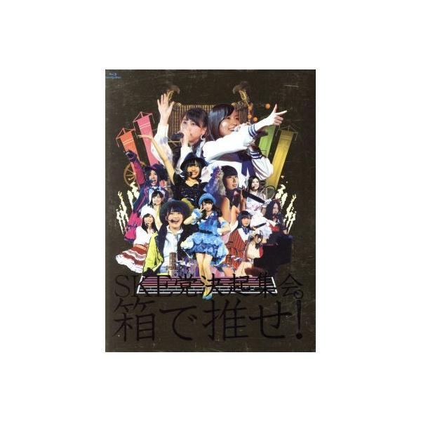 SKE党決起集会。「箱で推せ!」<スペシャル Blu−ray BOX>(Blu−ray Disc)(Amazon.co.jp・公式ショップ限定)/SK