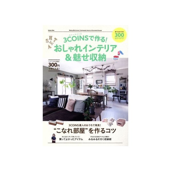 3COINSで作る!おしゃれインテリア&魅せ収納 Gakken Mook/学研パブリッシング(その他)
