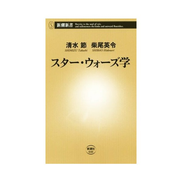 スター・ウォーズ学 新潮新書/清水節(著者),柴尾英令(著者)