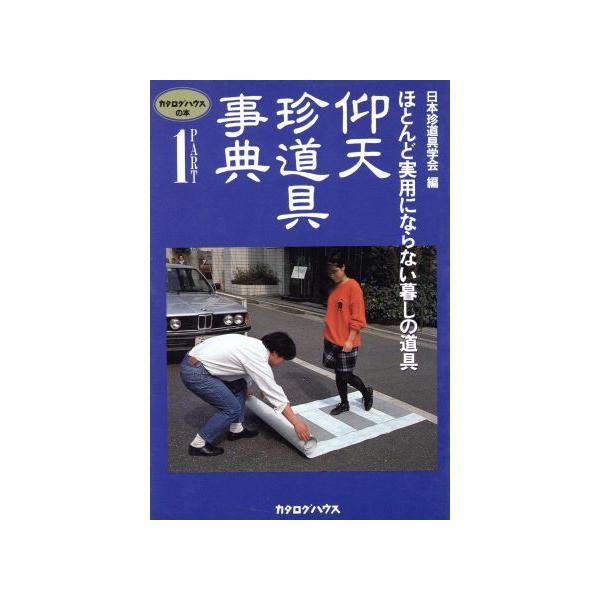 仰天珍道具事典(PART1) カタログハウスの本/日本珍道具学会【編】
