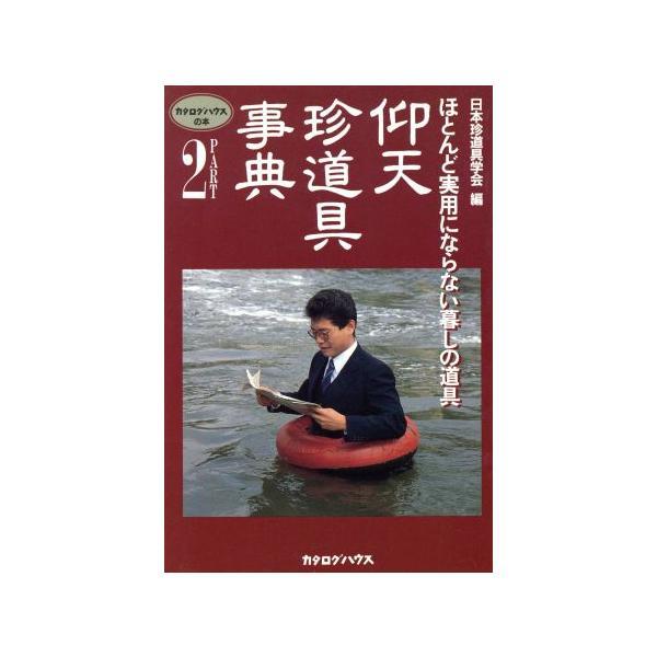 仰天珍道具事典(PART2) カタログハウスの本/日本珍道具学会【編】