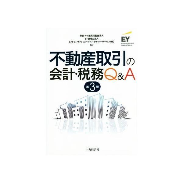 不動産取引の会計・税務Q&A第3版取引ごとに会計・税務をわかりやすく解説 /新日本有限責任監査法人(著者),EY税理士法人(著者
