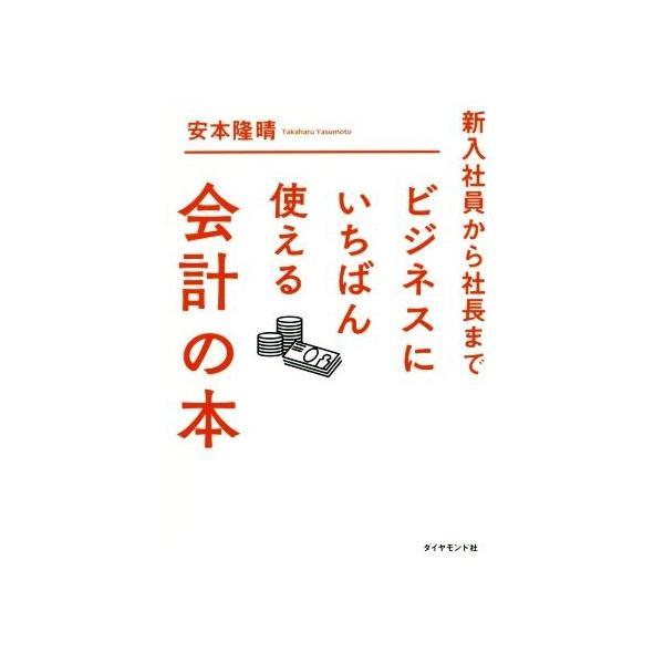 ビジネスにいちばん使える会計の本新入社員から社長/安本隆晴(著者)